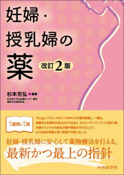 画像1: 妊婦・授乳婦の薬 改訂2版 (1)