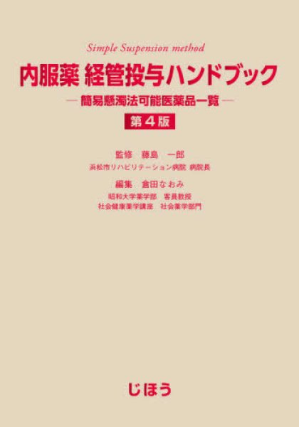 画像1: 内服薬 経管投与ハンドブック 第4版 (1)